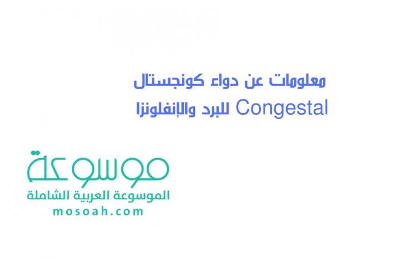 معلومات عن دواء البرد والانفلونزا Congestal