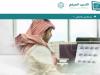 التسجيل في منصة التدريب الصيفي للمعلمين والمعلمات 1441 /2020