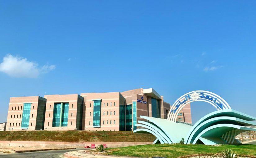 تخصصات الانتساب في جامعة الباحة