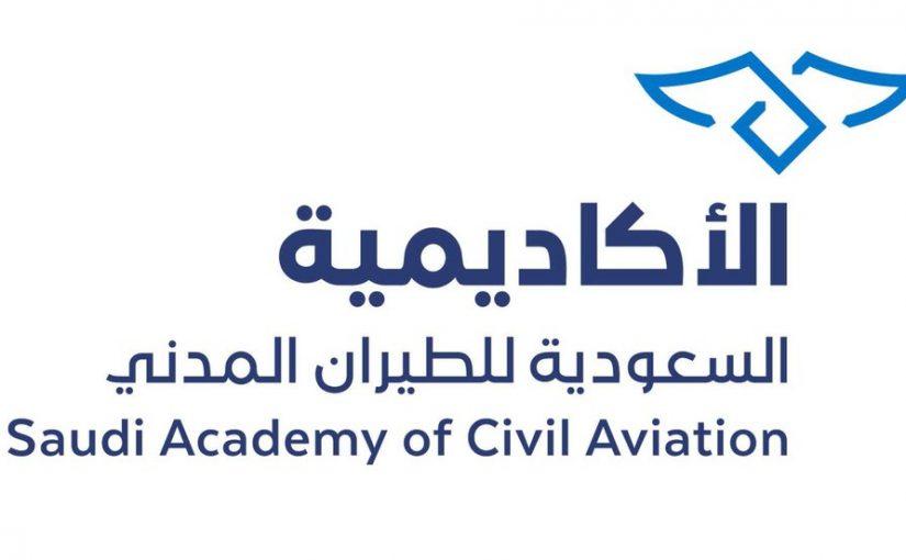 شروط القبول في الطيران المدني في السعودية 1442 موسوعة