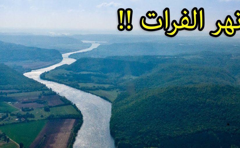 من اين ينبع نهر الفرات