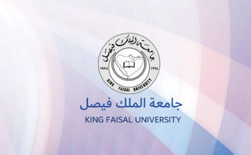 اسماء جامعات الرياض الحكومية
