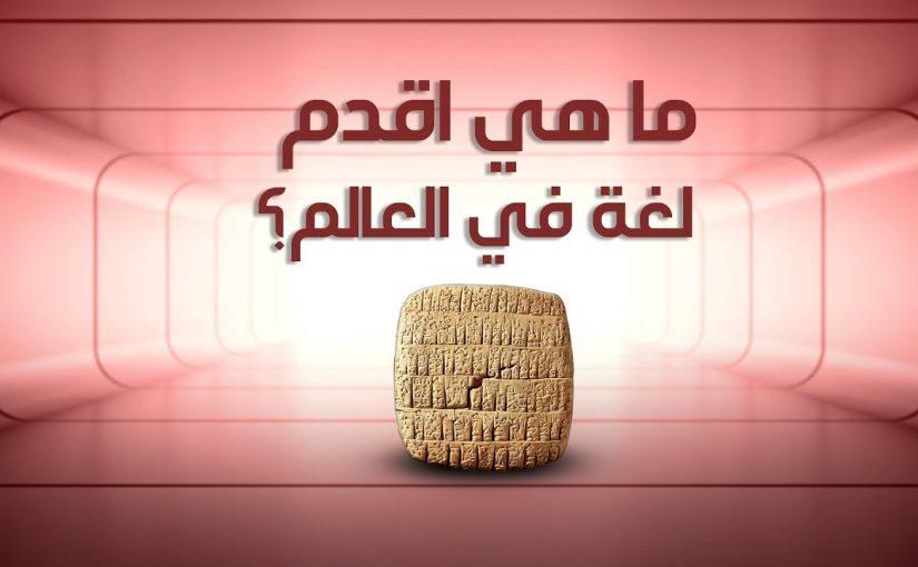 أقدم لغة مكتوبة في التاريخ