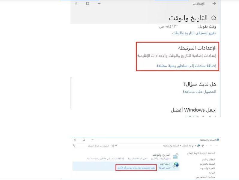 كيفية تغيير الأرقام من عربي إلى انجليزي في ويندوز 10