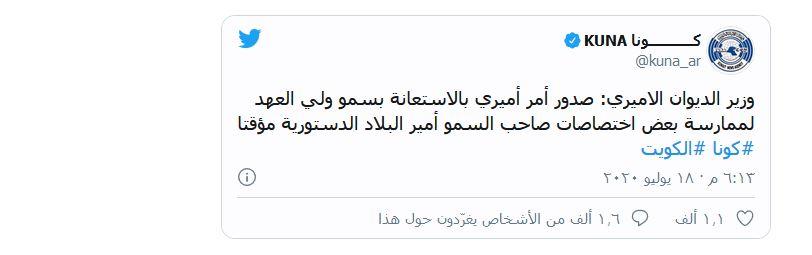 حقيقة مرض امير الكويت