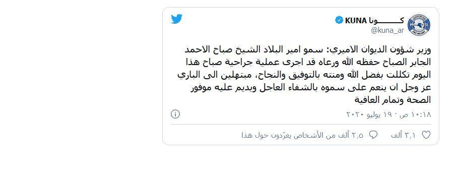 حقيقة مرض أمير الكويت