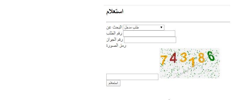 إنجاز استعلام عن تأشيرة برقم الصادر