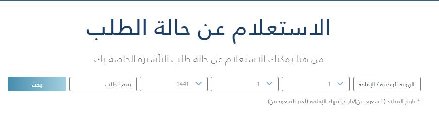 الاستعلام بالرقم الصادر عن التأشيرة من خلال منصة مساند