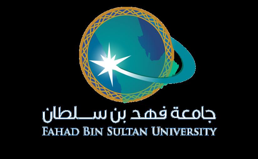 تخصصات جامعة فهد بن سلطان