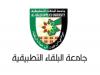 قائمة تخصصات جامعة البلقاء التطبيقية 1443