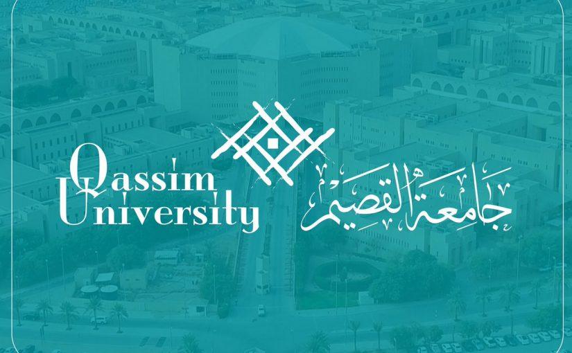 تخصص القراءات بجامعة القصيم