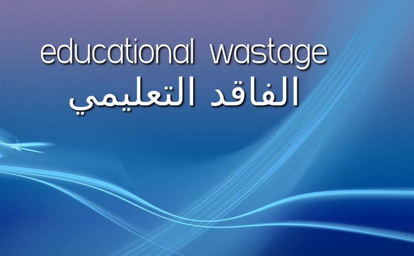 الفاقد التعليمي