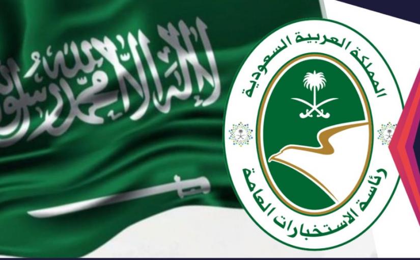 شروط القبول في الاستخبارات السعودية وطريقة التسجيل