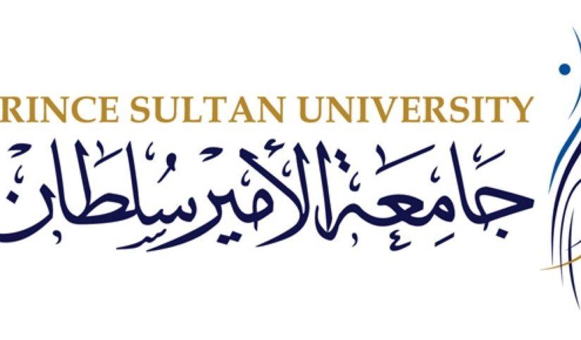 تخصصات جامعة الامير سلطان