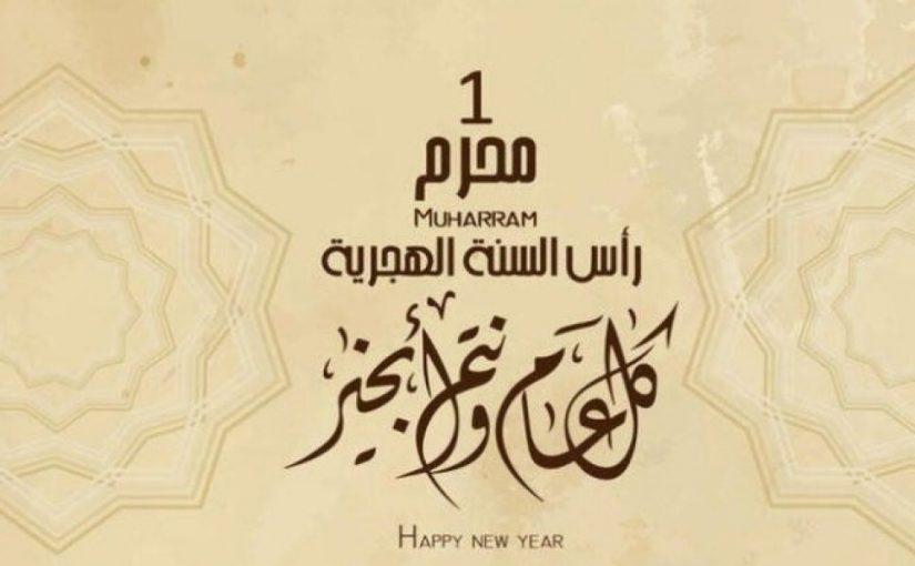 بطاقات تهنئة بمناسبة السنة الهجرية الجديدة 1442