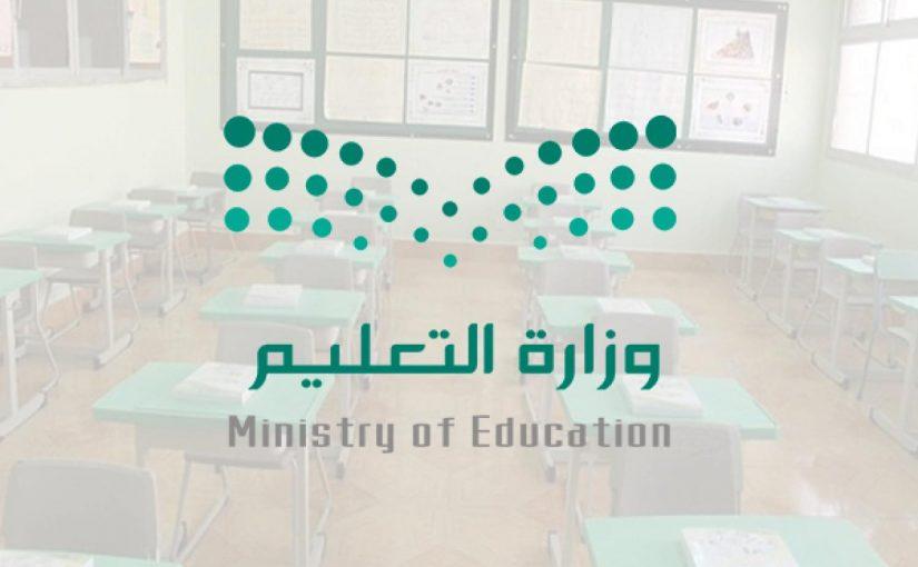 دورات وزارة التربية والتعليم المجانية