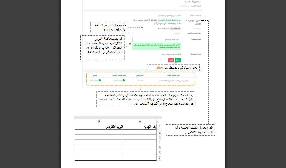 دليل منصة مدرستي للقائد المدرسي