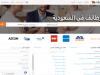 شرح موقع أخطبوط للوظائف وطريقة الحصول على الوظائف الجديدة