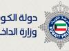 خطوات تجديد البطاقة المدنية للخدم بالكويت 2021
