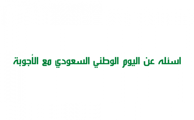 اسئله عن اليوم الوطني السعودي مع الأجوبة 1442 موسوعة