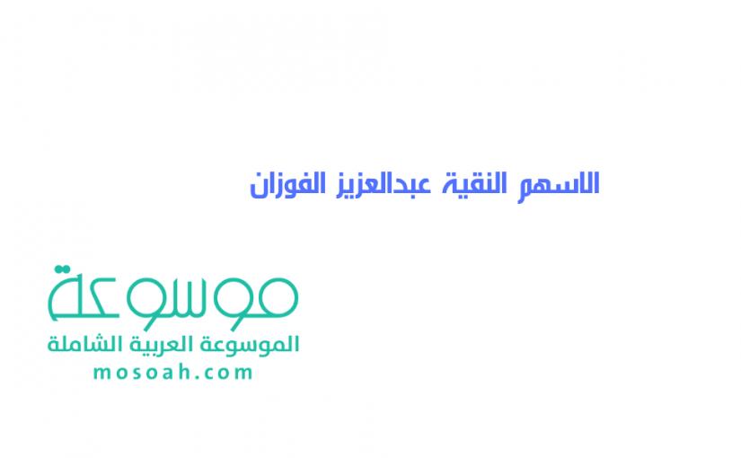 الاسهم النقية عبدالعزيز الفوزان