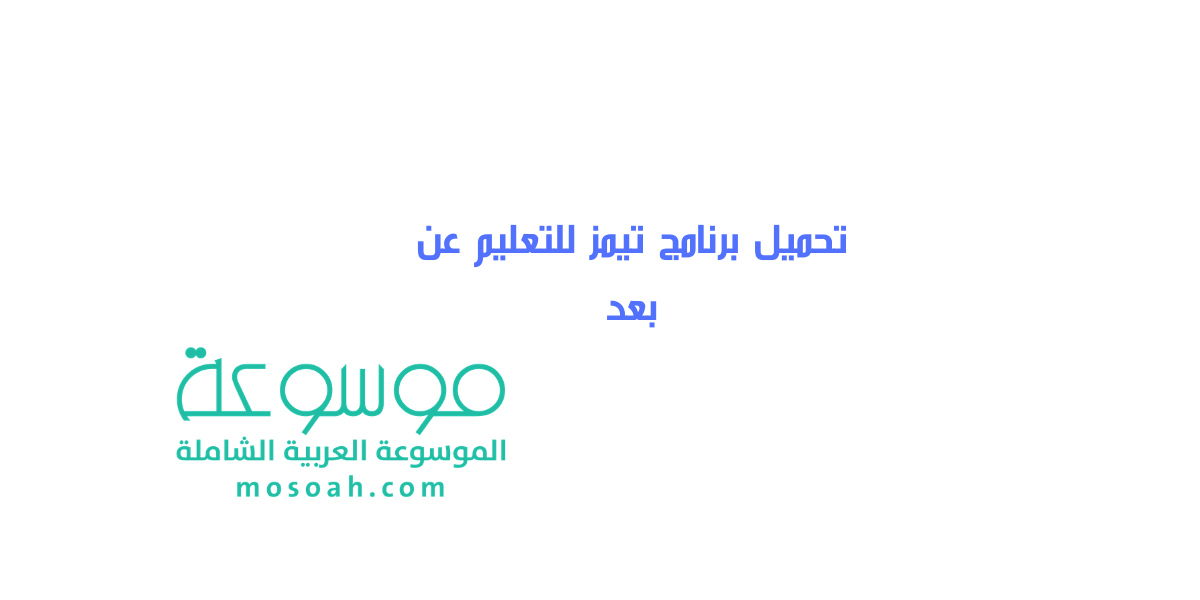 رابط تحميل السيديا العربية