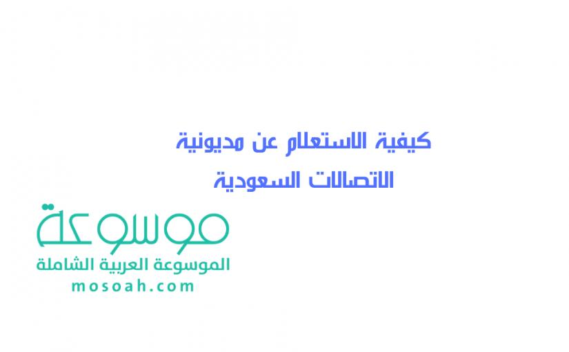 الاستعلام عن مديونية الاتصالات السعودية