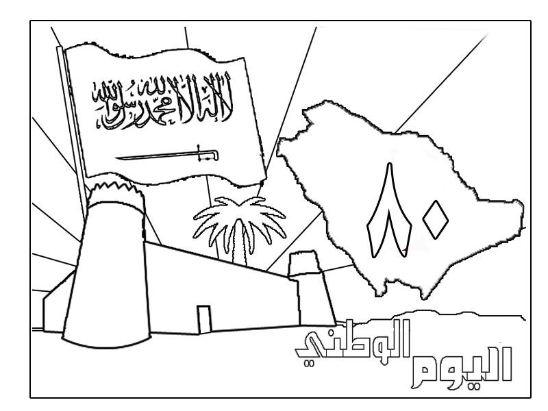 رسم عن اليوم الوطني