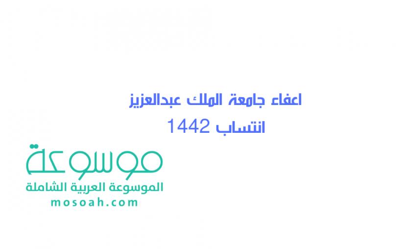 اعفاء جامعة الملك عبدالعزيز انتساب 1442