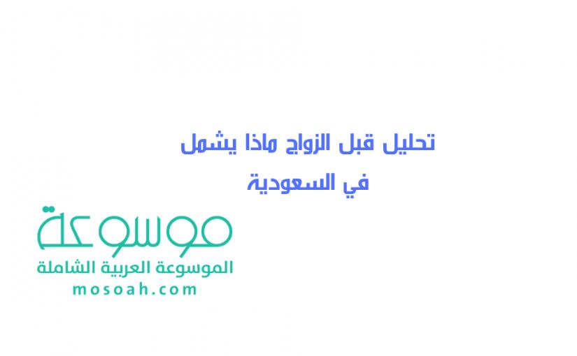 تحليل قبل الزواج ماذا يشمل في السعودية