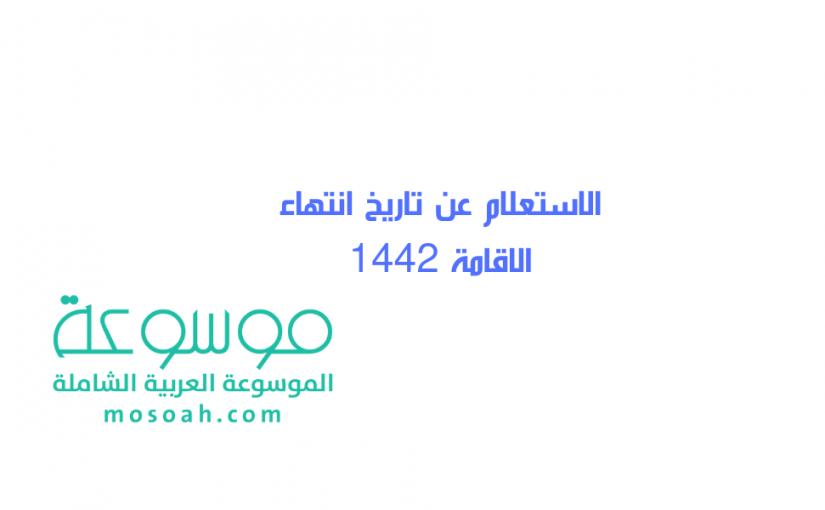 الاستعلام عن تاريخ انتهاء الاقامة 1442