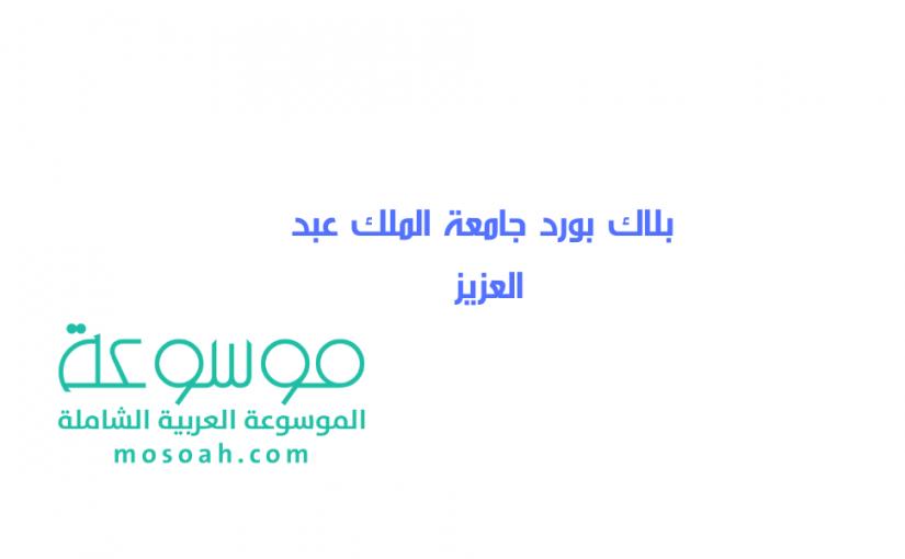 رابط بلاك بورد عزوز بعد التحديث لجامعة الملك عبد العزيز 1442 موسوعة