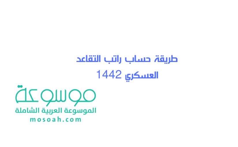 طريقة حساب راتب التقاعد العسكري 1442