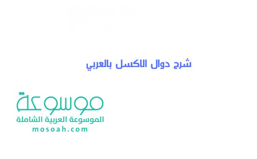 شرح دوال الاكسل بالعربي