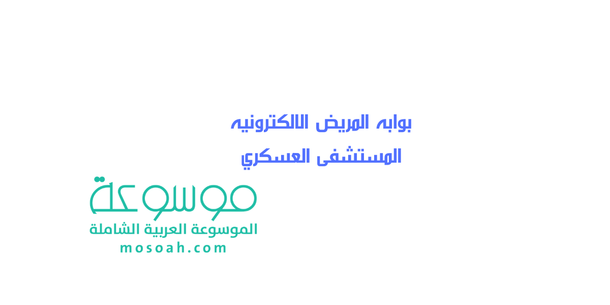 خطوات التسجيل في بوابه المريض الالكترونيه المستشفى العسكري موسوعة