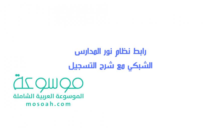 نور المدارس الشبكي