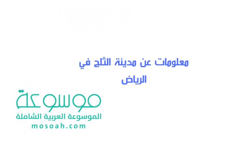 معلومات عن مدينة الثلج في الرياض