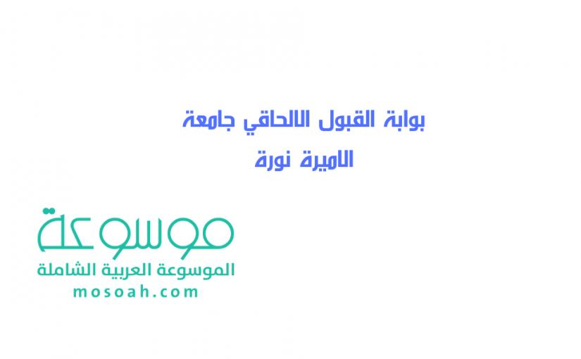 بوابة القبول الالحاقي جامعة الاميرة نورة