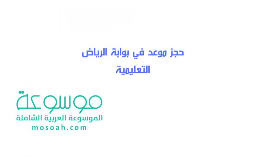 حجز موعد في بوابة الرياض التعليمية