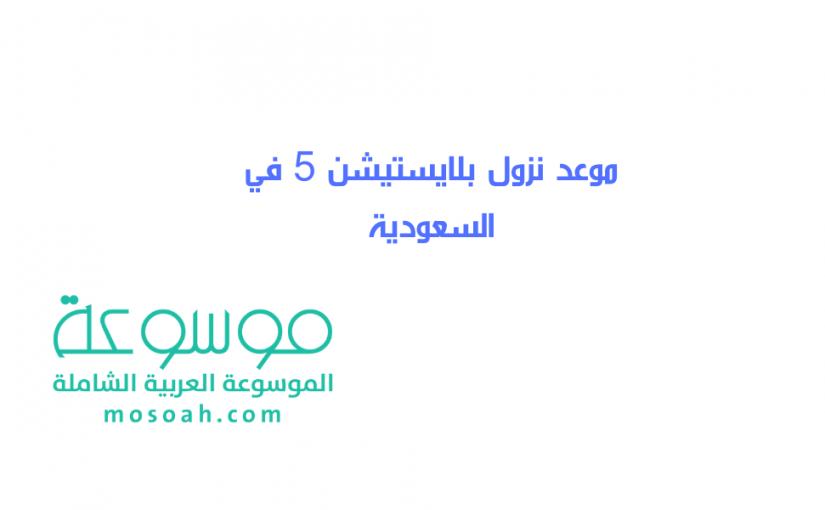 موعد نزول بلايستيشن 5 في السعودية