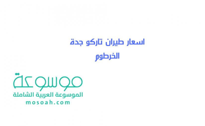 اسعار طيران تاركو جدة الخرطوم