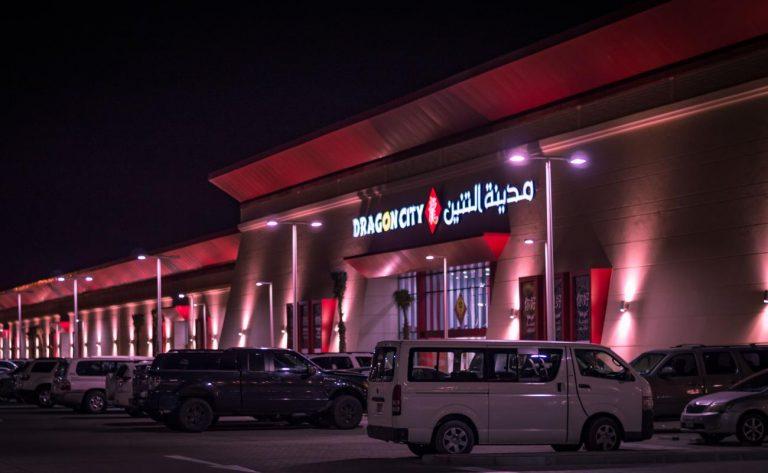 السوق الصيني في البحرين