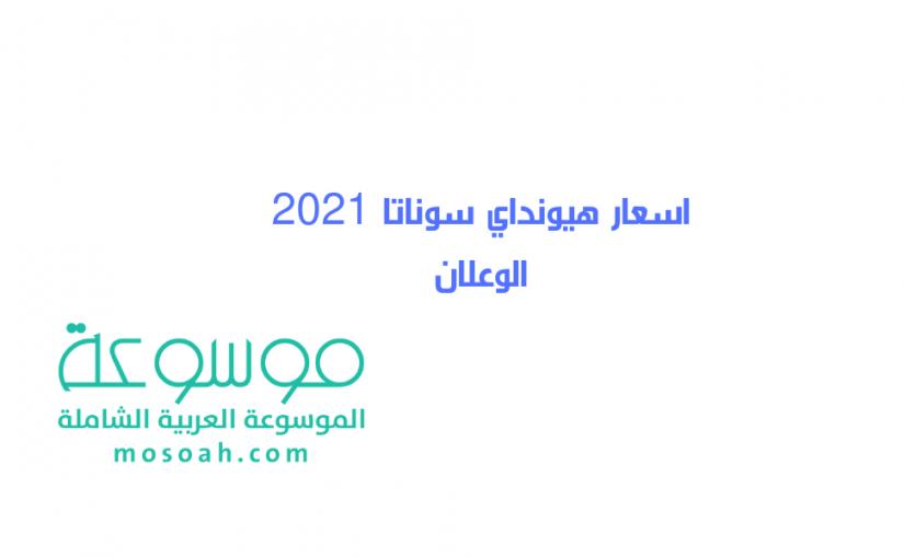 اسعار هيونداي سوناتا 2021 الوعلان