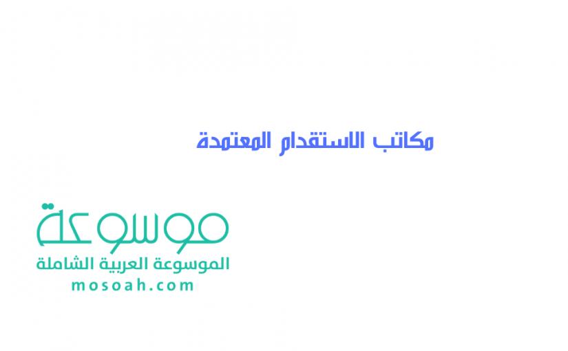 دليل أفضل مكاتب الاستقدام المعتمدة في السعودية موسوعة