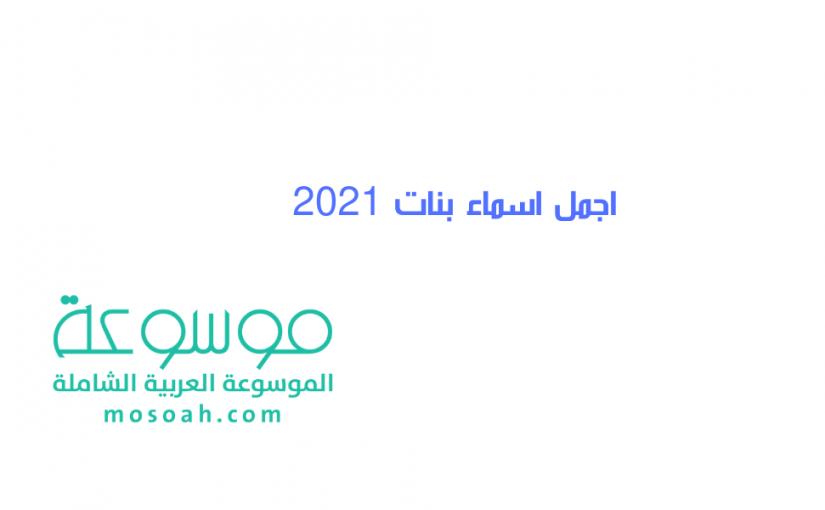 اجمل اسماء بنات 2021