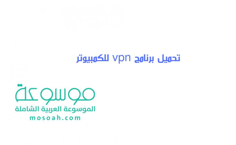 تحميل برنامج vpn للكمبيوتر