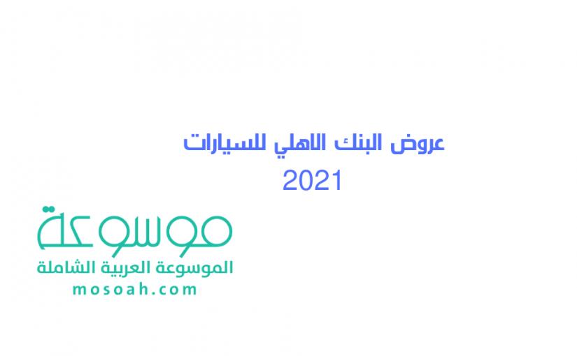 عروض البنك الاهلي للسيارات 2021