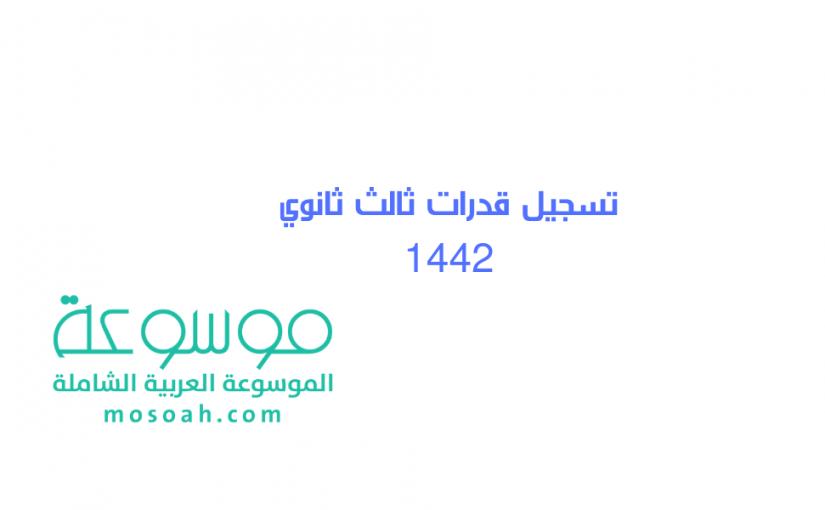 تسجيل قدرات ثالث ثانوي 1442