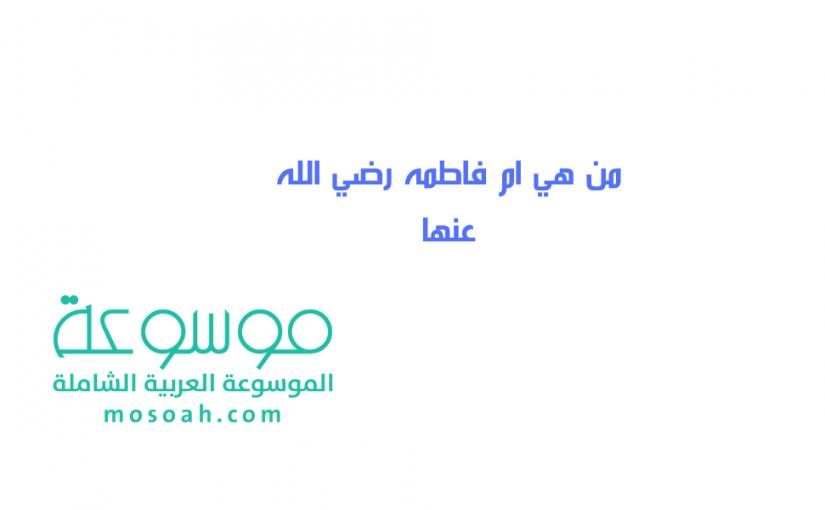 من هي ام فاطمه رضي الله عنها موسوعة