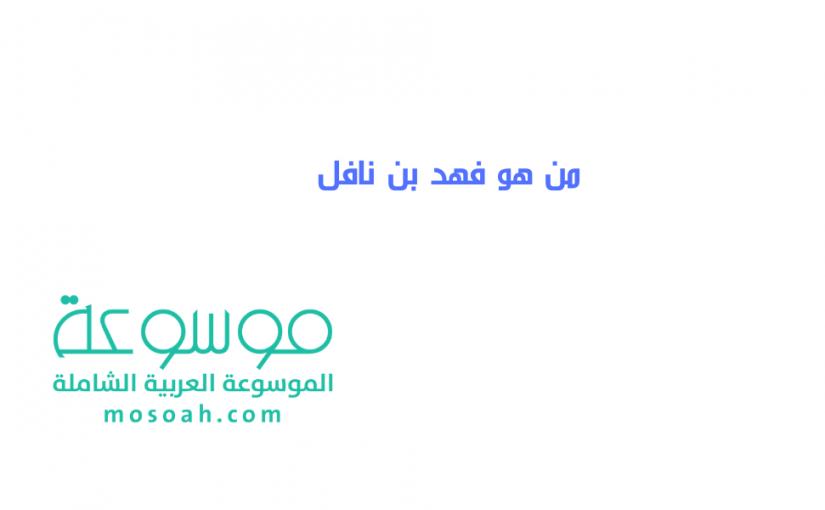 من هو فهد بن نافل